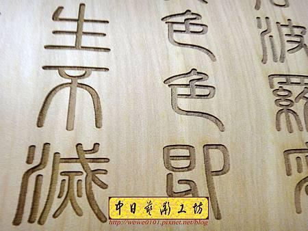 H16408.般若波羅蜜多心經雷射雕刻 經文掛飾藝品.JPG