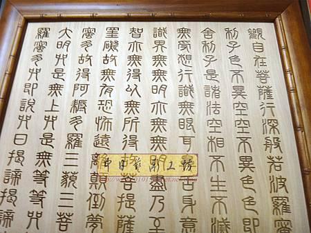 H16409.般若波羅蜜多心經雷射雕刻 經文掛飾藝品.JPG