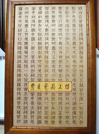 H16411.般若波羅蜜多心經雷射雕刻 經文掛飾藝品.JPG