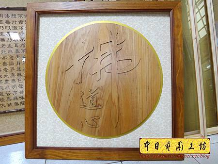 H16701.大佛字陽雕掛飾藝品.JPG