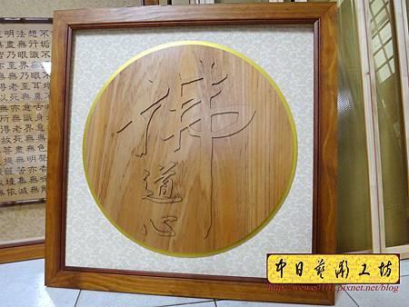 H16702.大佛字陽雕掛飾藝品.JPG