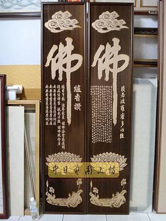 H16801.陽雕佛字掛匾 心經雷射雕刻 實木雕刻製作.JPG
