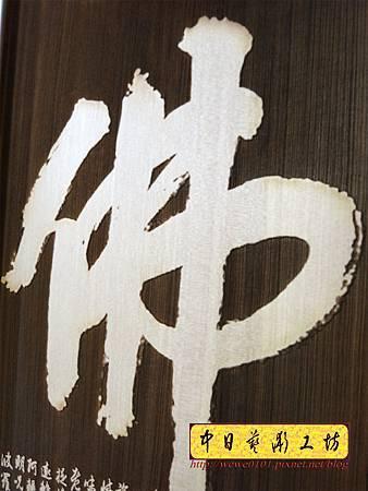 H16802.陽雕佛字掛匾 心經雷射雕刻 實木雕刻製作.JPG