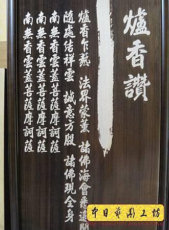 H16805.陽雕佛字掛匾 心經雷射雕刻 實木雕刻製作.JPG