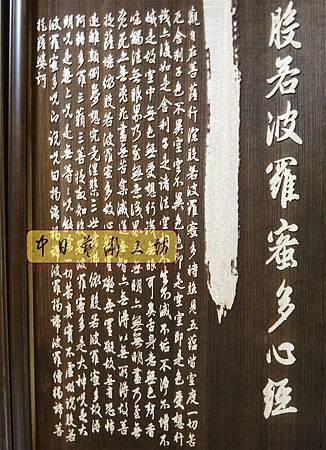 H16806.陽雕佛字掛匾 心經雷射雕刻 實木雕刻製作.JPG