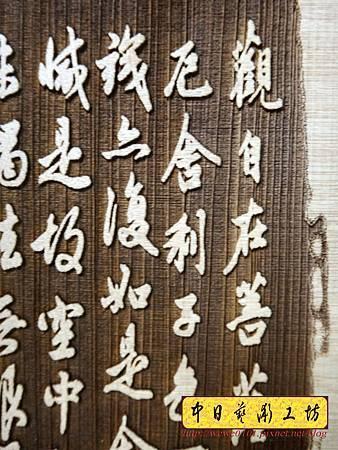 H16810.陽雕佛字掛匾 心經雷射雕刻 實木雕刻製作.JPG