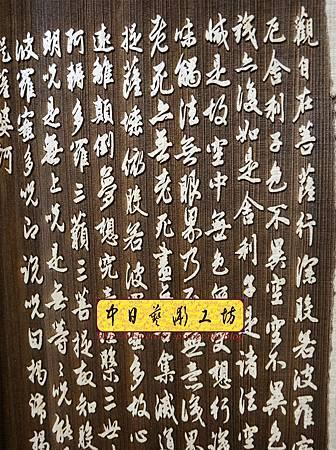 H16811.陽雕佛字掛匾 心經雷射雕刻 實木雕刻製作.JPG