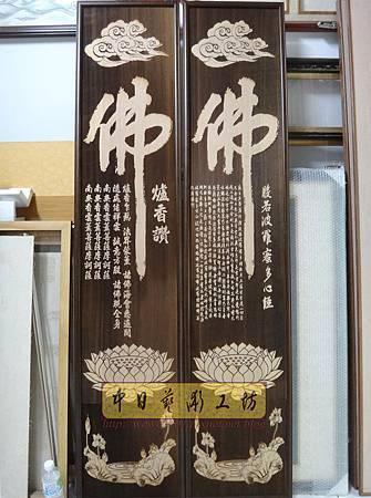 H16812.陽雕佛字掛匾 心經雷射雕刻 實木雕刻製作.JPG