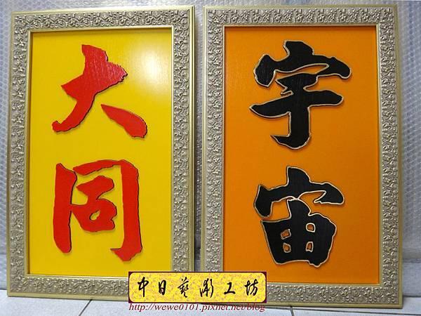 H17001.宮匾廟匾製作~宇宙 大同.JPG