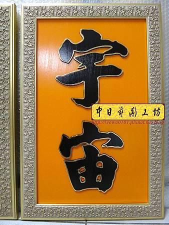H17002.宮匾廟匾製作~宇宙 大同.JPG