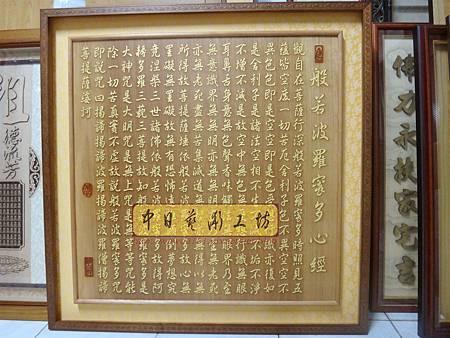 H17301.般若波羅蜜多心經雷射雕刻 經文掛飾藝品.JPG