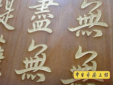 H17307.般若波羅蜜多心經雷射雕刻 經文掛飾藝品.JPG