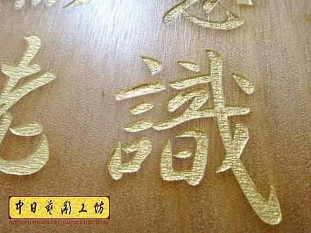 H17308.般若波羅蜜多心經雷射雕刻 經文掛飾藝品.JPG