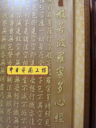 H17312.般若波羅蜜多心經雷射雕刻 經文掛飾藝品.JPG