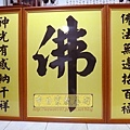 D2801.黃金底佛字 佛桌背景.JPG