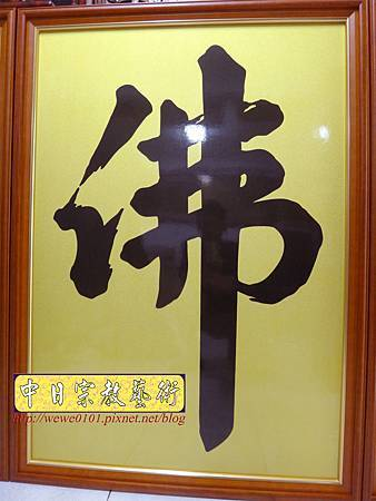 D2802.黃金底佛字 佛桌背景.JPG