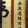 D2803.黃金底佛字 佛桌背景.JPG