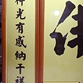 D2804.黃金底佛字 佛桌背景.JPG