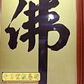 D2805.黃金底佛字 佛桌背景.JPG