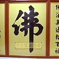 D2806.黃金底佛字 佛桌背景.JPG