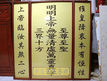 D2901.一貫道佛桌中堂設計 黃金底明明上帝對聯製作.JPG