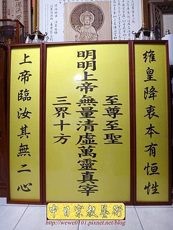 D2902.一貫道佛桌中堂設計 黃金底明明上帝對聯製作.JPG