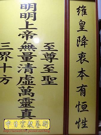 D2903.一貫道佛桌中堂設計 黃金底明明上帝對聯製作.JPG