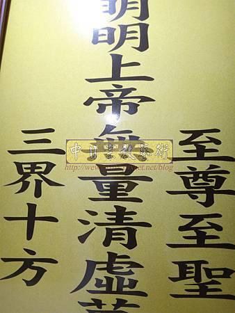 D2905.一貫道佛桌中堂設計 黃金底明明上帝對聯製作.JPG