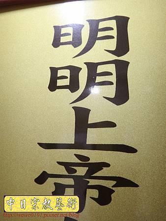 D2906.一貫道佛桌中堂設計 黃金底明明上帝對聯製作.JPG