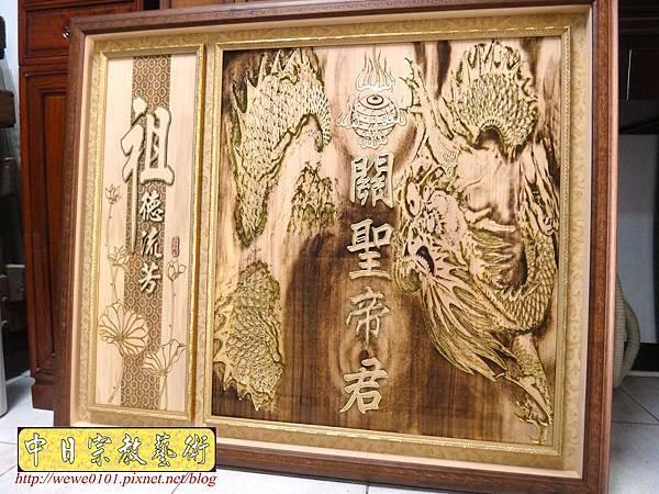 A10102.時尚神桌後貼 關聖帝君壁龍雕刻 公媽聯佛桌聯設計.jpg