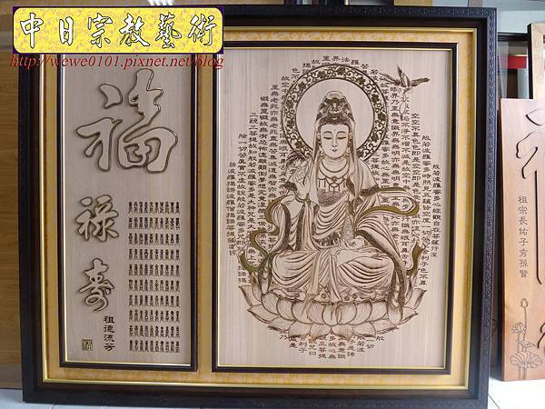 A11101.時尚神桌神明彩雕刻 4尺2佛桌觀音聯公媽聯.jpg