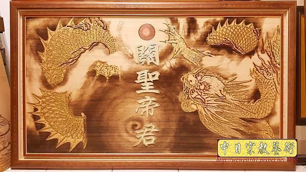 A12601.龍圖雕刻 壁龍木雕聯 關聖帝君神桌後貼龍壁.jpg