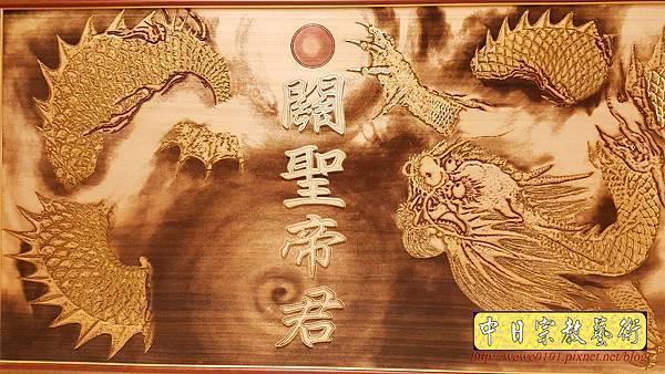 A12602.龍圖雕刻 壁龍木雕聯 關聖帝君神桌後貼龍壁.jpg