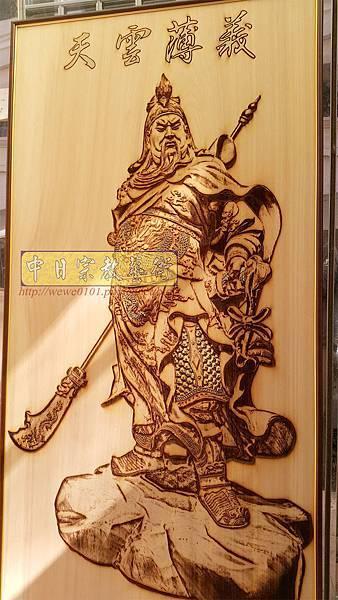 A12901.玄關牆面設計 關公像實木雕刻 關聖帝君雕刻.jpg