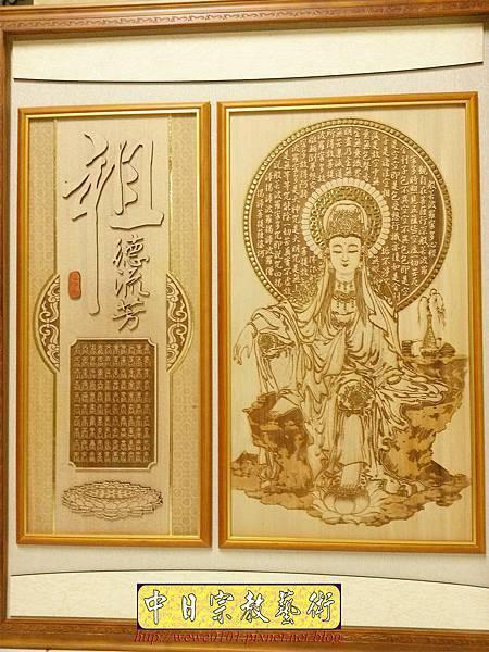 A13601.現代神桌神聯設計 2尺9觀自在木雕佛桌佛聯.jpg