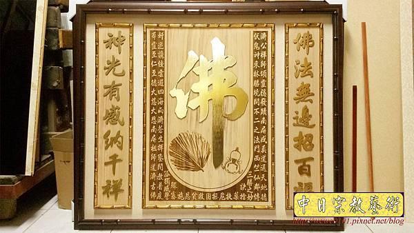 A14101.濟公師父神桌後貼 濟公神桌木雕佛桌佛聯.jpg