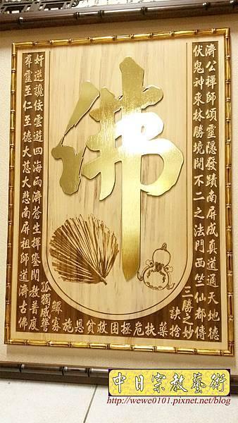 A14103.濟公師父神桌後貼 濟公神桌木雕佛桌佛聯.jpg