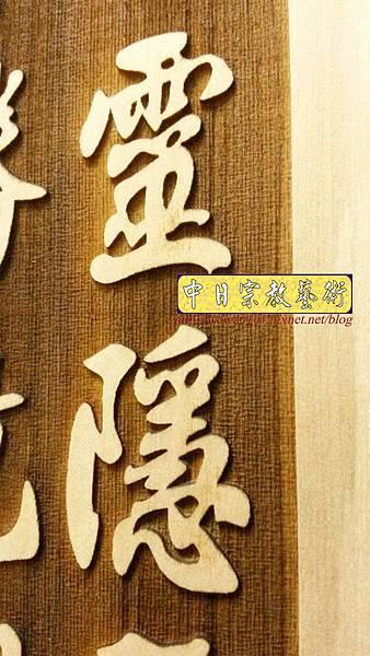 A14107.濟公師父神桌後貼 濟公神桌木雕佛桌佛聯.jpg