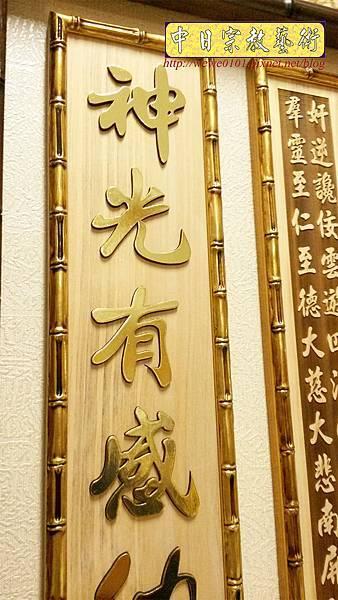 A14109.濟公師父神桌後貼 濟公神桌木雕佛桌佛聯.jpg