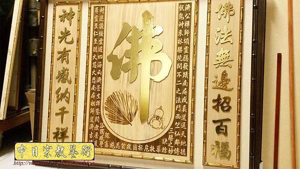 A14110.濟公師父神桌後貼 濟公神桌木雕佛桌佛聯.jpg