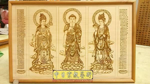 A14601.西方三聖木雕 心經大悲咒經文雕刻.jpg