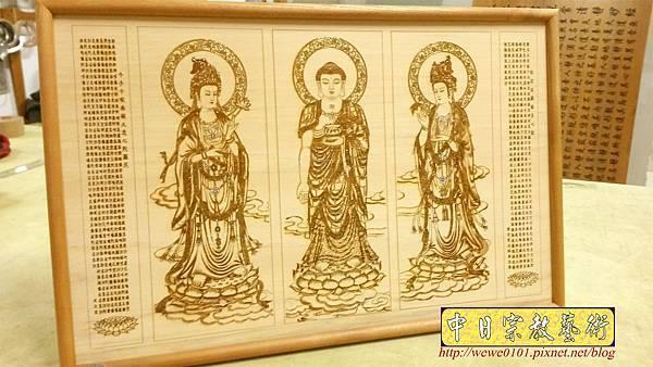 A14602.西方三聖木雕 心經大悲咒經文雕刻.jpg