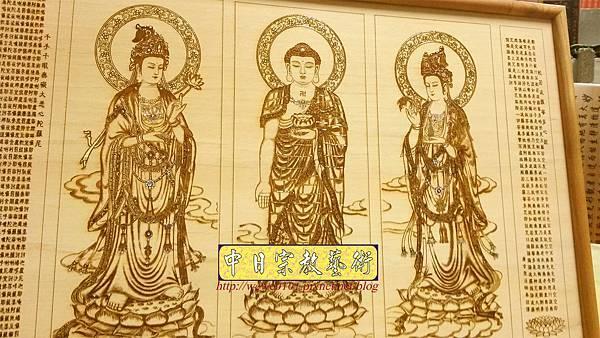 A14603.西方三聖木雕 心經大悲咒經文雕刻.jpg
