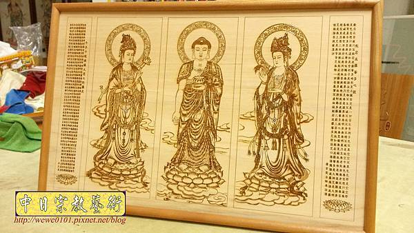 A14607.西方三聖木雕 心經大悲咒經文雕刻.jpg