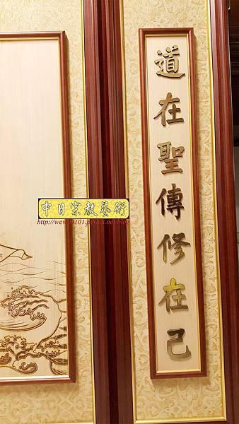 A14810.一貫道佛桌佛聯 一貫道南海古佛木雕神桌聯.jpg