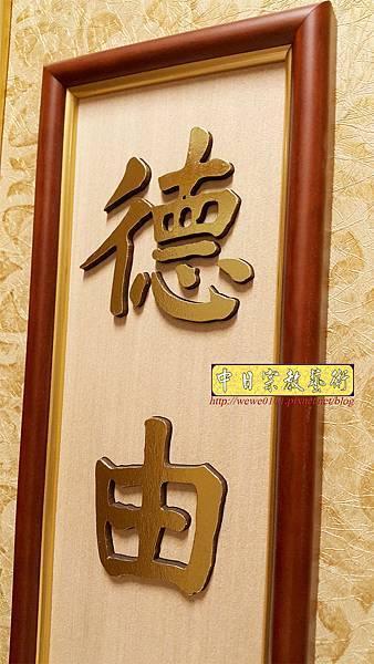 A14811.一貫道佛桌佛聯 一貫道南海古佛木雕神桌聯.jpg