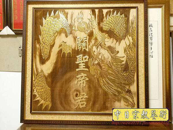 A15001.猛龍圖木雕 神桌後貼木雕龍圖 關聖帝君神桌背景.jpg