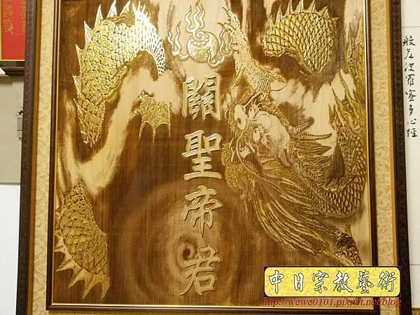 A15002.猛龍圖木雕 神桌後貼木雕龍圖 關聖帝君神桌背景.jpg