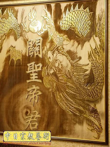 A15003.猛龍圖木雕 神桌後貼木雕龍圖 關聖帝君神桌背景.jpg