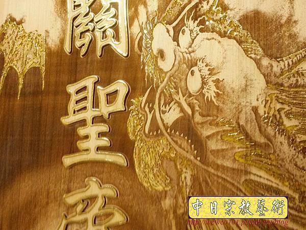 A15008.猛龍圖木雕 神桌後貼木雕龍圖 關聖帝君神桌背景.jpg
